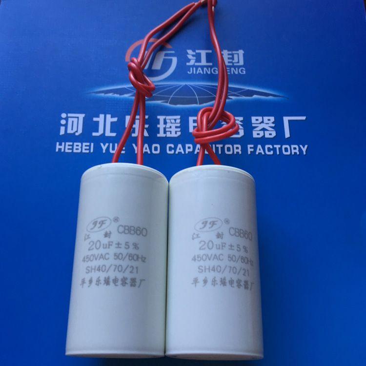 厂家直销CBB60电容器洗衣机电容器20UF