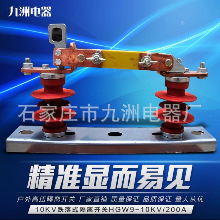厂家直销     户外高压隔离开关   10KV跌落式隔离开关  HGW9-10KV-200A