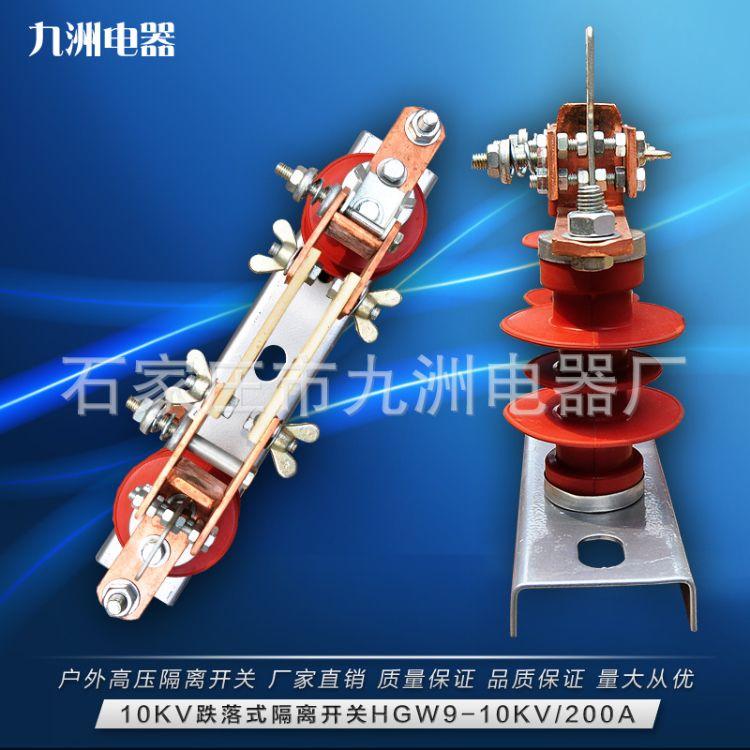 厂家直销   10KV跌落式隔离开关    户外高压隔离开关    HGW9-10KV-200A