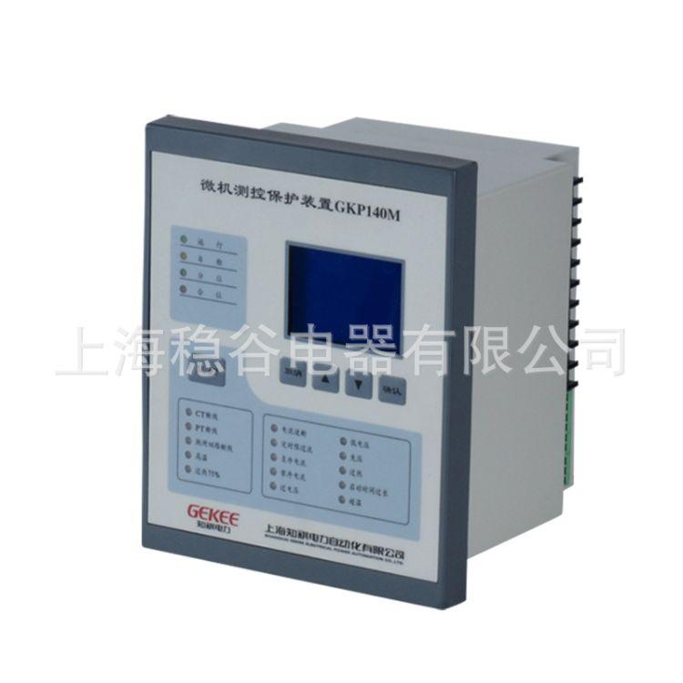 厂家直销 微机测控保护装置 GKP140数字式多功能继电器综合保护器