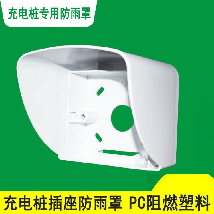 充电站插座防水罩白色带明装底盒充电桩暗装插座防雨罩防雨帽