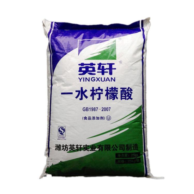 优质一水柠檬酸厂家直销食品添加剂 酸度调节剂