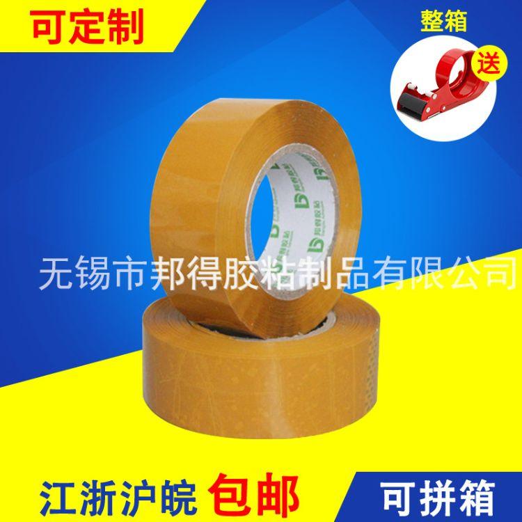 供应米黄封箱胶带 封箱胶带厂家
