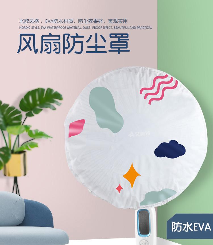 可爱花朵风扇罩 全包式圆形电扇防护罩 台扇套落地电风扇防尘罩