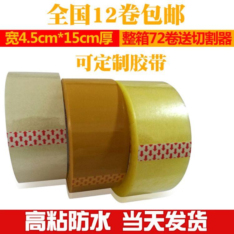 透明米黄打包封箱胶带 快递封口胶纸