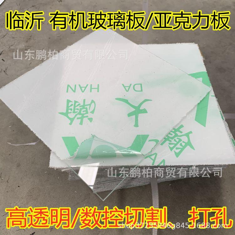 济南青岛日照临沂高透明有机玻璃板 亚克力板 数控切割裁块打孔 透明亚克力板