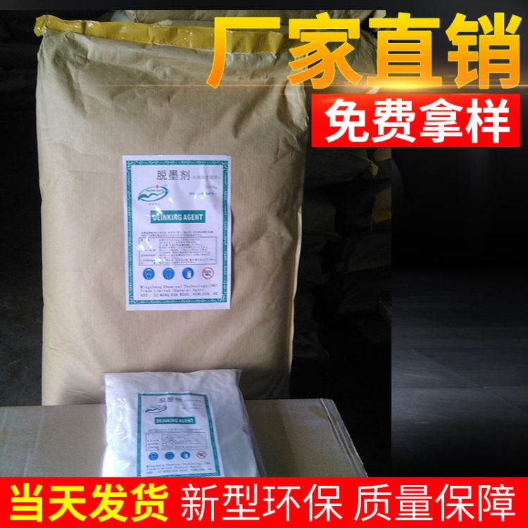 厂家供应白色固体脱油墨剂 高效废纸造纸脱墨剂 可定制
