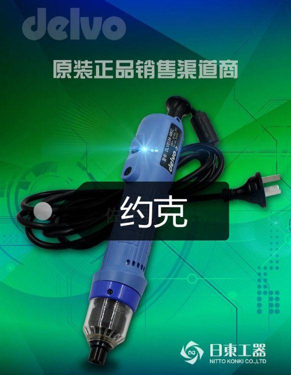DLR 5640 - WN  电动螺丝刀  DELVO