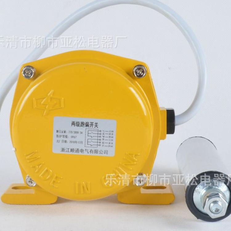 HFKPT1-12-30跑偏装置控制器 两极跑偏开关KPT1-20-35仿偏开关