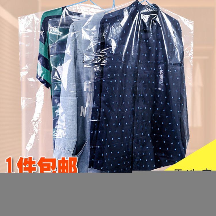干洗店防尘袋衣罩大衣西服罩透明套袋衣物防尘罩衣服收纳袋挂衣袋