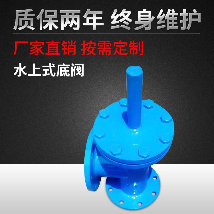 厂家直销水上式底阀 SSDF-1型水上式底阀 止回过滤水式底阀DN100