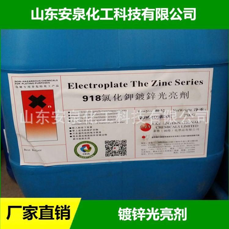 厂家直销 镀锌光亮剂 价格 氯化钾光亮剂