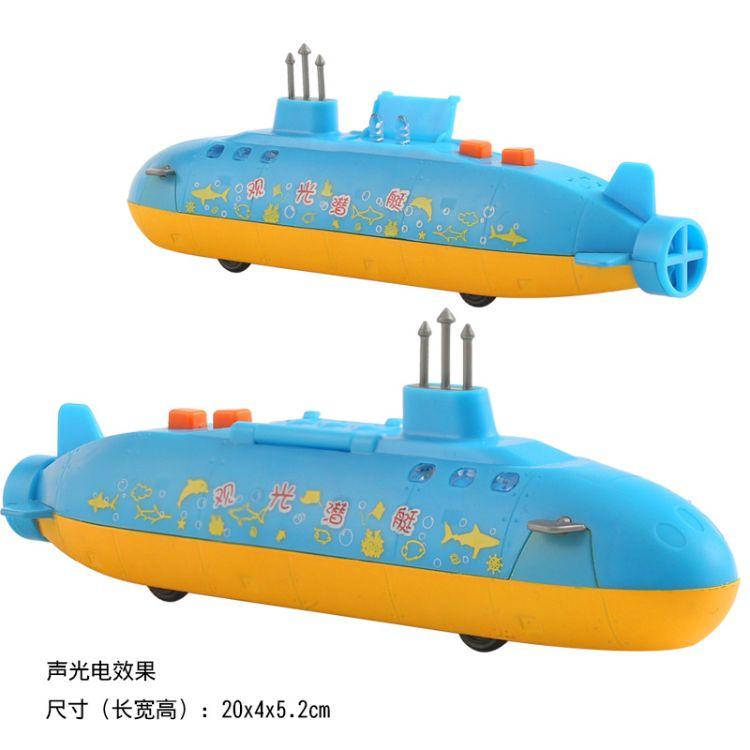 儿特爱合金潜水艇轮船玩具回力声光玩具车仿真金属模型1710盒装