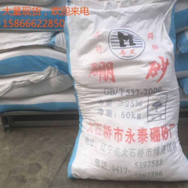 工业级十水/五水硼砂农用级硼砂厂家零售