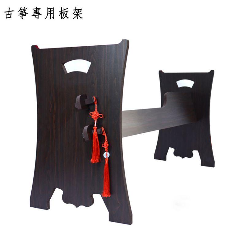 新款通用便携古筝架 定制刻字花琴H型板式支架 架子腿工厂直销