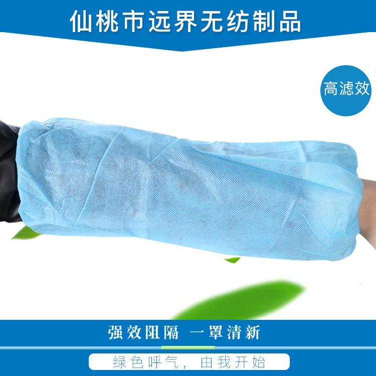 无纺布袖套 厂家直销一次性 日用批发袖套 无纺布一次性