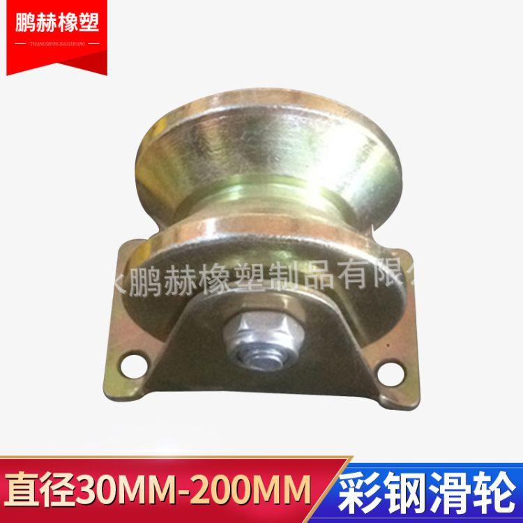 厂家彩钢滑轮 铸铁槽轮 尼龙轮V型H型U型轨道轮 全铁轮钢滑轮