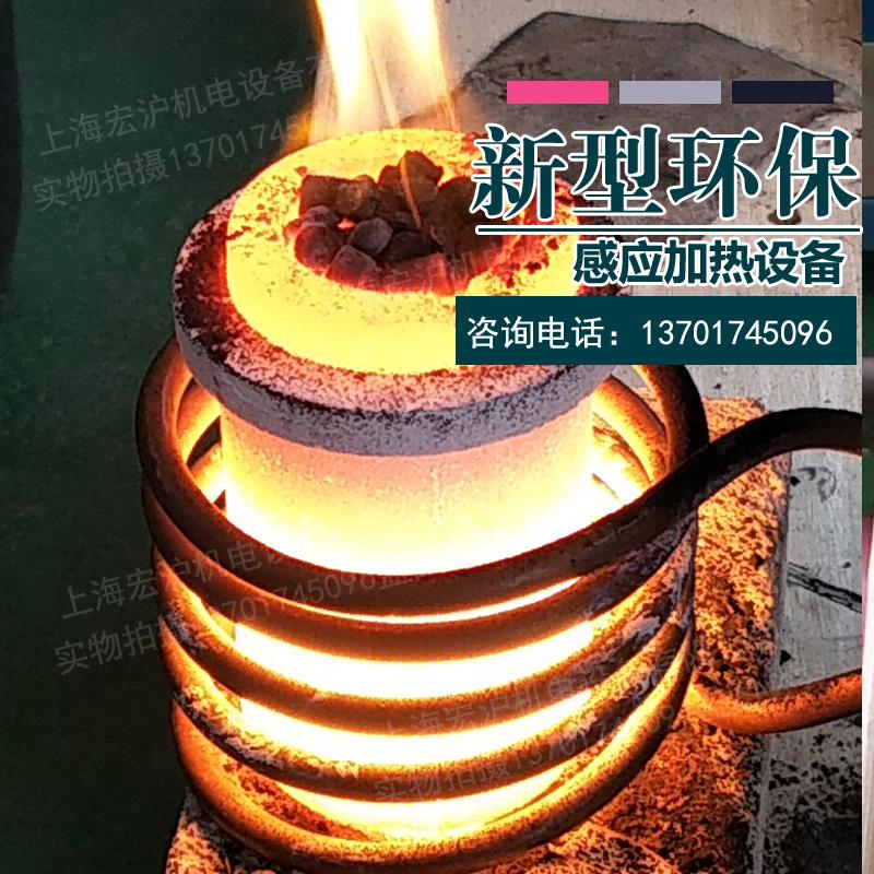 小型熔铜炉机械及行业设备铸造及热处理设备熔炼铝金银炉家用220v