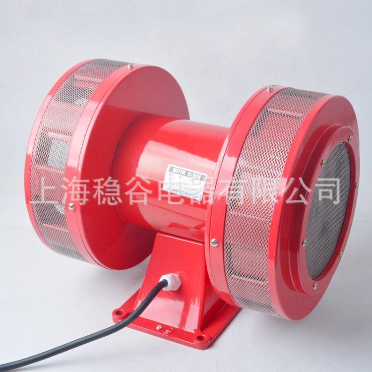 上海稳谷 电动报警器 MS-790风螺马达报警器180分贝双向特种警报器220v