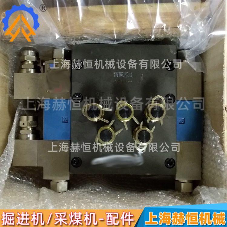 上海天地采煤机配件调高阀组SM92H02A02