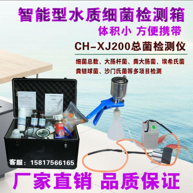 CH-XJ200智能型水质检测仪 饮用水检测仪 西瓦卡厂家直销