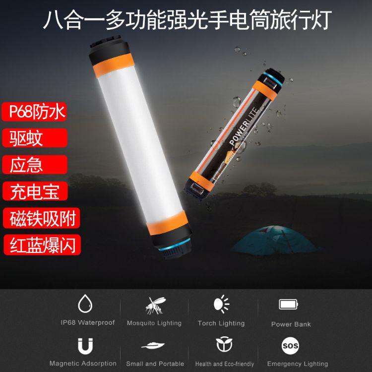 LED强光手电筒应急灯防水防蚊户外野营灯带充电宝多功能旅行灯