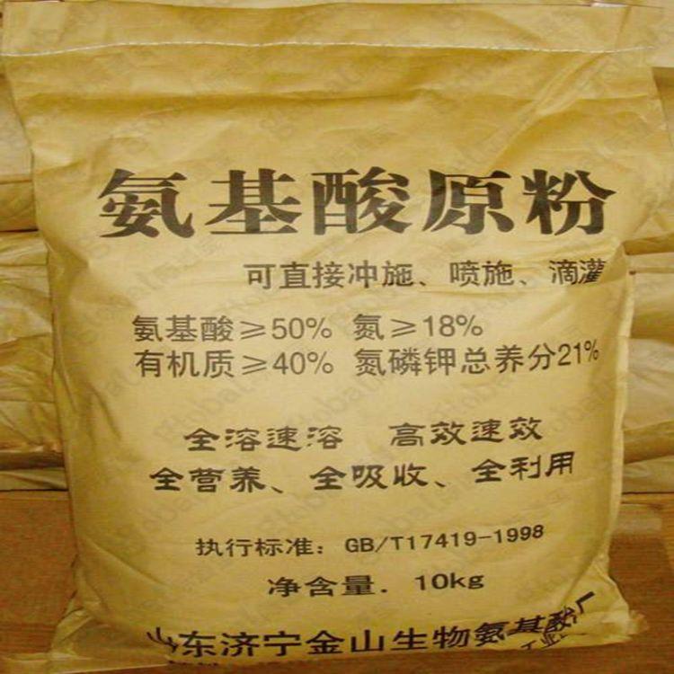氨基酸原粉厂家 农业级氨基酸原粉冲施肥 批发价格 欢迎选购