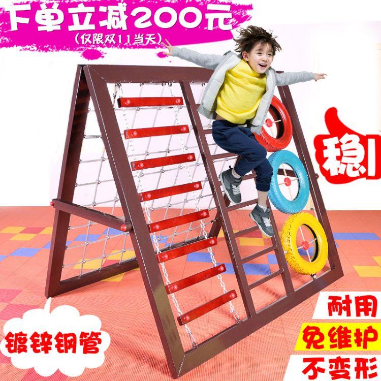 儿童铁质攀爬架攀爬梯儿童活动玩乐设施幼儿园器材攀登架