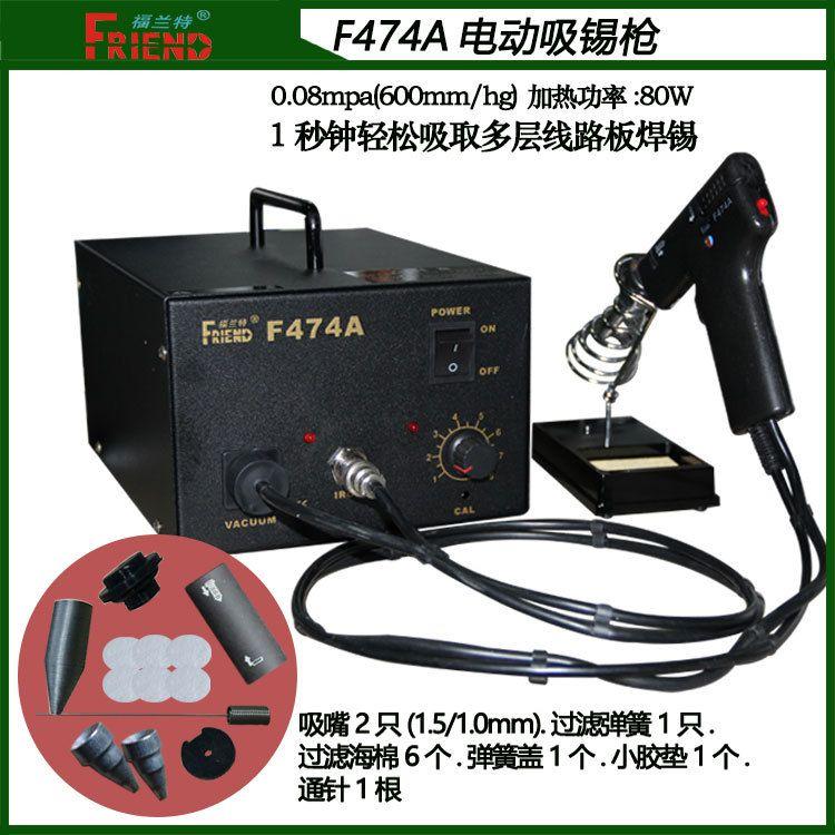 直销 福兰特强吸力真空电动吸锡器电子工具维修进口防静电吸锡枪