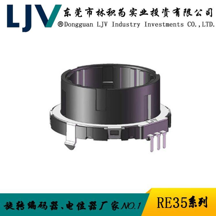 LJV品牌厂家供应RE35汽车空调旋转编码器 薄型空心旋转编码器