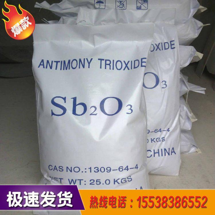 河南凯迪达化工产品有限公司三氧化二锑 批发三氧化二锑 现货批发