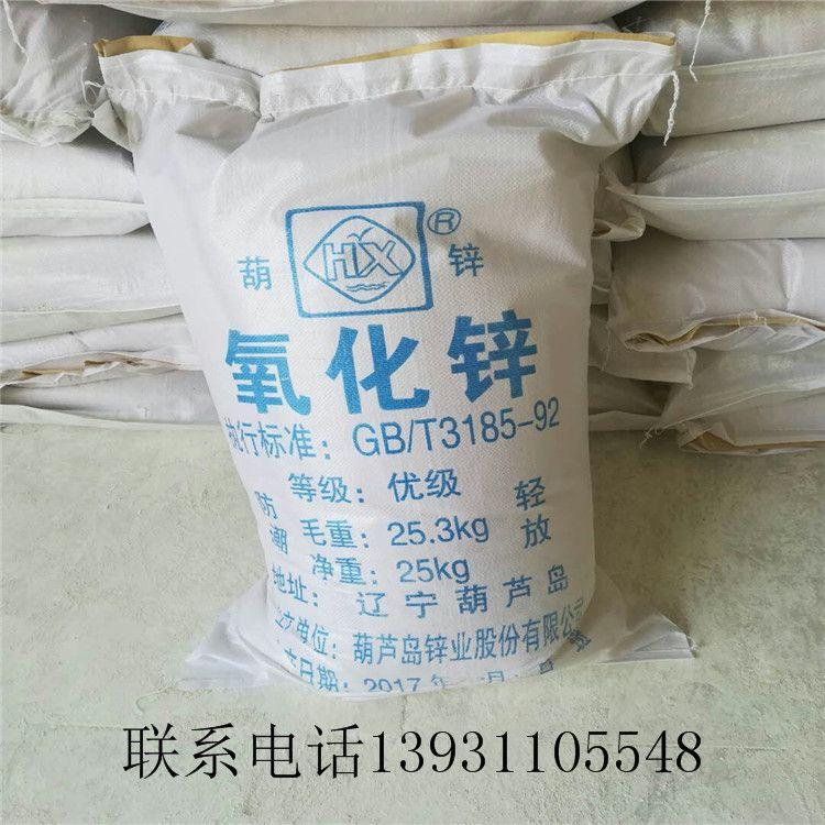 厂家直销间接法氧化锌99.7%  活性氧化锌95%  直接氧化锌90%
