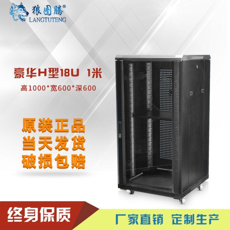 1米服务器600*600厂家直销-四川云南狼图腾H6618U豪华网络机柜厂家.