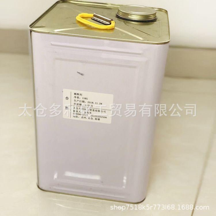 稀释剂适用于自干型烤漆型环氧树脂烤漆