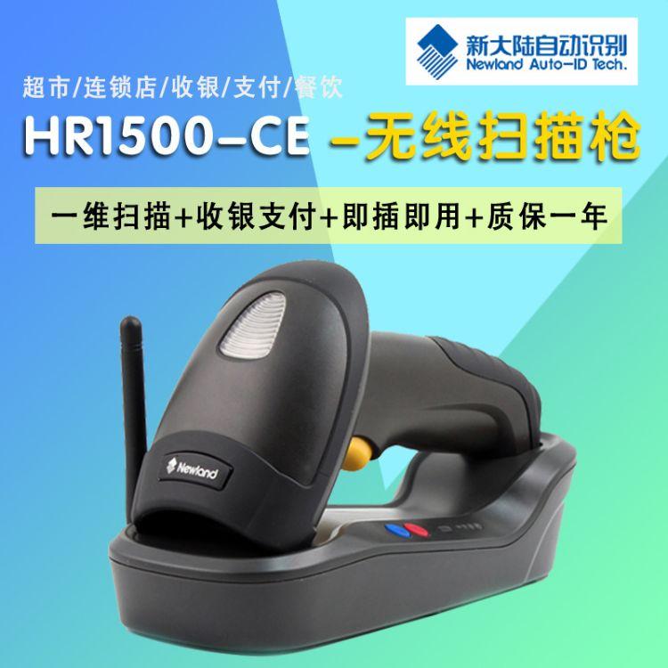 新大陆无线扫描枪HR1500-CE条形码扫码枪超市收银支付宝微信支付