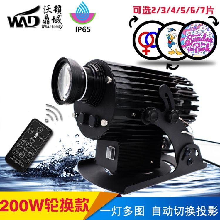 200W多图轮换光影灯个性定制图案 沃顿户外防水投影灯2-7片切换