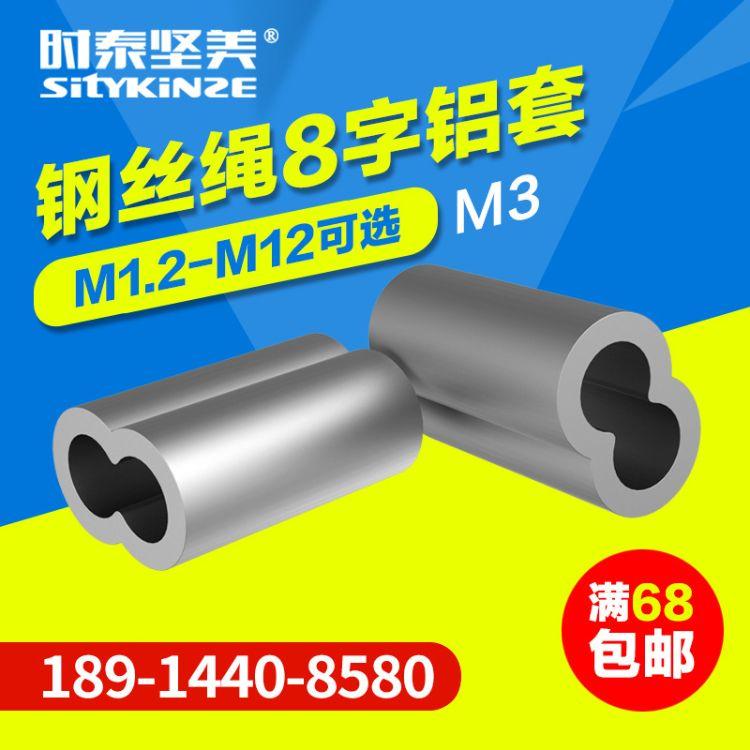 时泰坚美3毫米8字型铝夹头钢丝绳铝套快速夹头厂家直销热款爆款