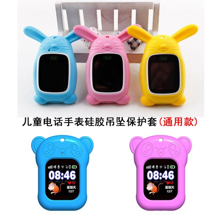 儿童电话手表硅胶保护套 智能定位电话手表吊坠 卡通兔子小熊表套