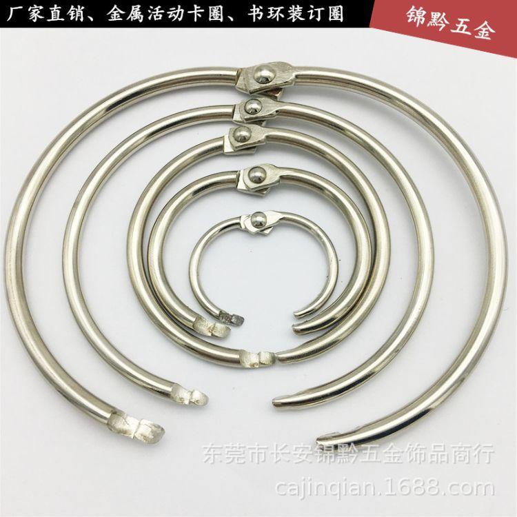 环保diy金属活动卡圈 钥匙环 书圈 窗帘环 卡扣装订圈 优质电镀