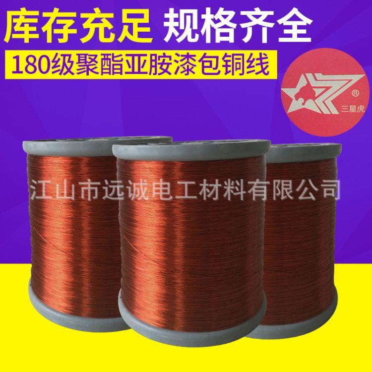 三星虎-180级聚酯亚胺漆包铜线0.15-2.50mm 漆包圆扁铜线批发