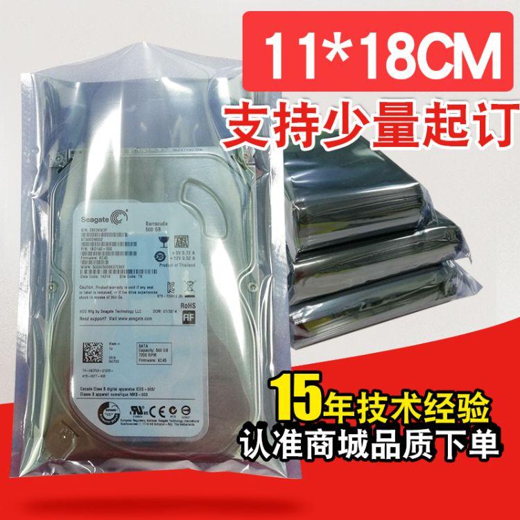 防静电屏蔽袋平口电子产品包装袋11*18CM静电塑料袋抽真空防潮袋