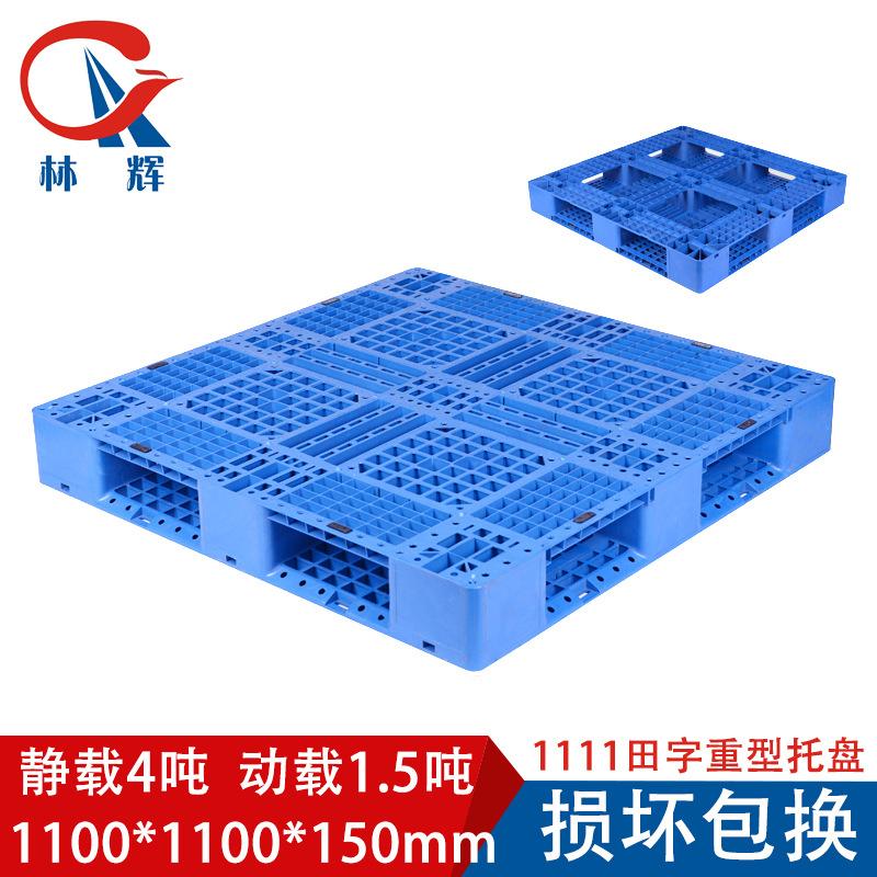 林辉厂家直销1111田字网格塑料托盘 塑胶卡板栈板地台板 加厚田字托盘