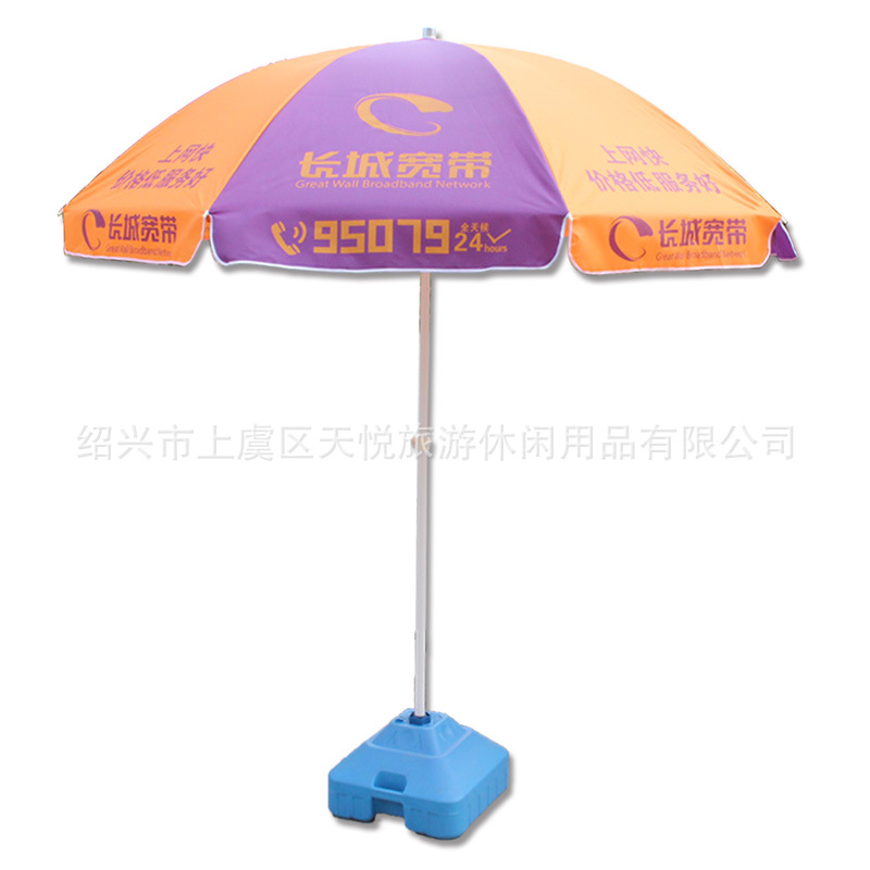 户外广告太阳伞遮阳伞定制做LOGO印字大号防雨伞圆摆摊伞3米