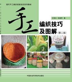 手工编织技巧及图解(第二版)中国农业科学技术出版社