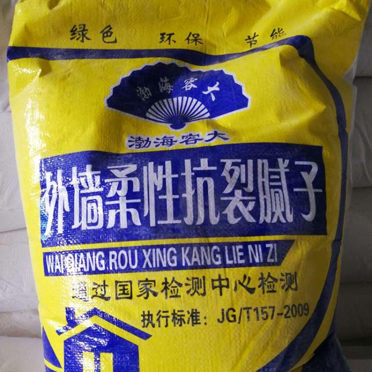 供应柔性抗裂外墙翻新腻子粉防霉抗渗水泥瓷砖墙面处理专用腻子粉