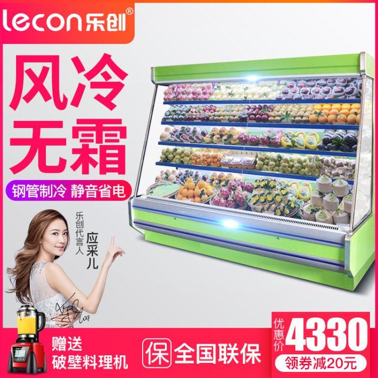 乐创点菜柜超市水果风幕柜麻辣烫冷藏柜保鲜冷藏立式蔬菜展示柜