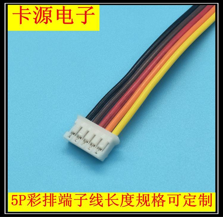 厂家直销PHB端子线、PHB彩排线 间距2.0端子引线 电路板对插线
