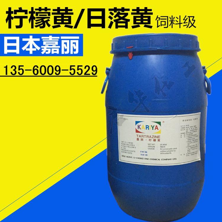 日本嘉丽柠檬黄酒石黄饲料级水溶性稳定饲料着色剂
