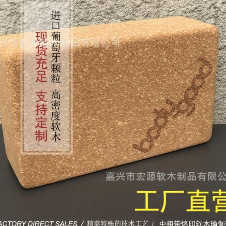 出口厂家直销3X5.5X9粗颗粒瑜伽砖 高品质软木产品天然高密度环保