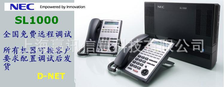 供应NEC SL1000电话交换机4外线8分机